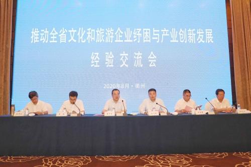 全省11市齐聚衢州 共话文旅产业纾困与创新发展之路