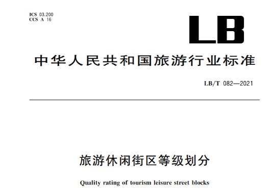 旅游行业标准 LB/T 082-2021 旅游休闲街区等级划分