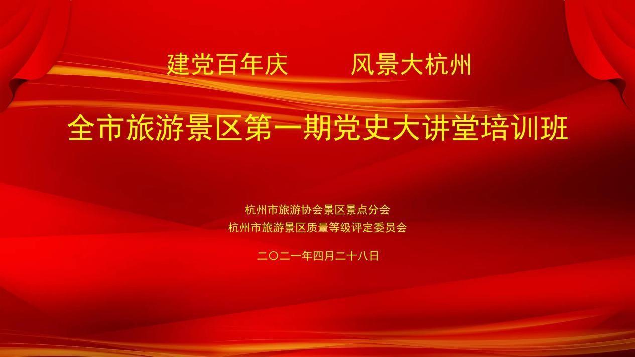 杭州市旅游景区第一期党史大讲堂培训班圆满结束