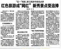 """红色旅游成""""网红"""" 新秀景点受追捧"""